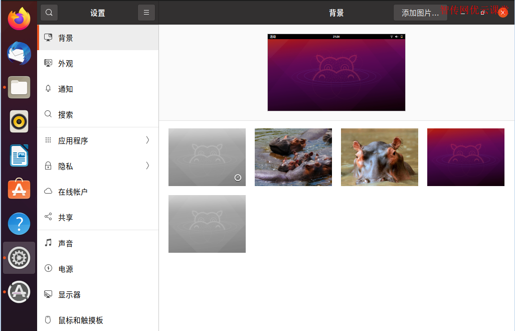 ubuntu 21.04新壁纸
