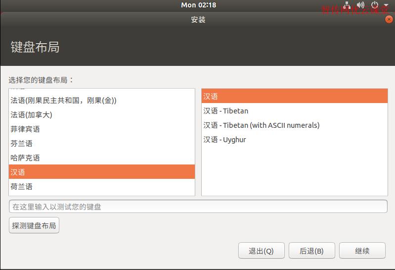 ubuntu安装教程之选择键盘布局