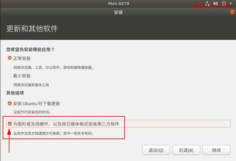 ubuntu安装教程之选择安装模式