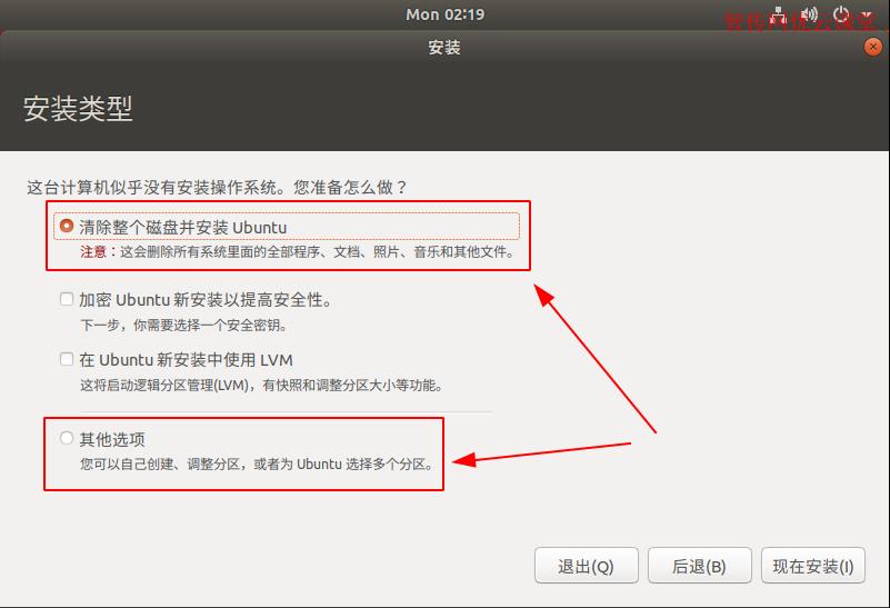 ubuntu安装教程之选择安装类型