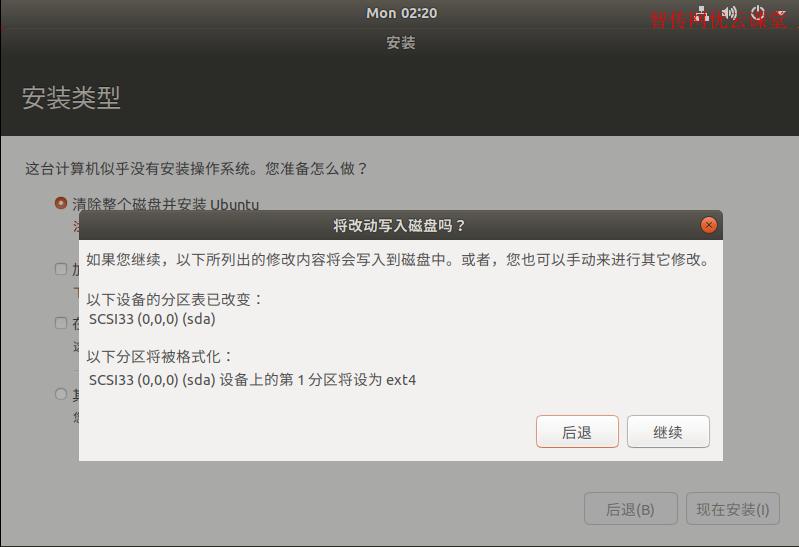 ubuntu安装教程之确认分区方案