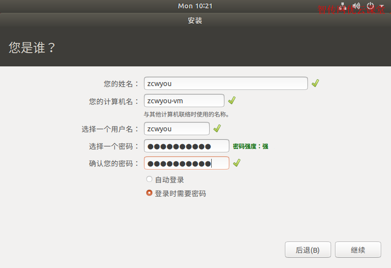 ubuntu安装教程之创建非root用户和密码以及主机名