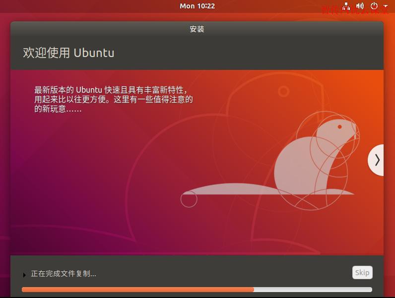 ubuntu安装教程之开始进行安装