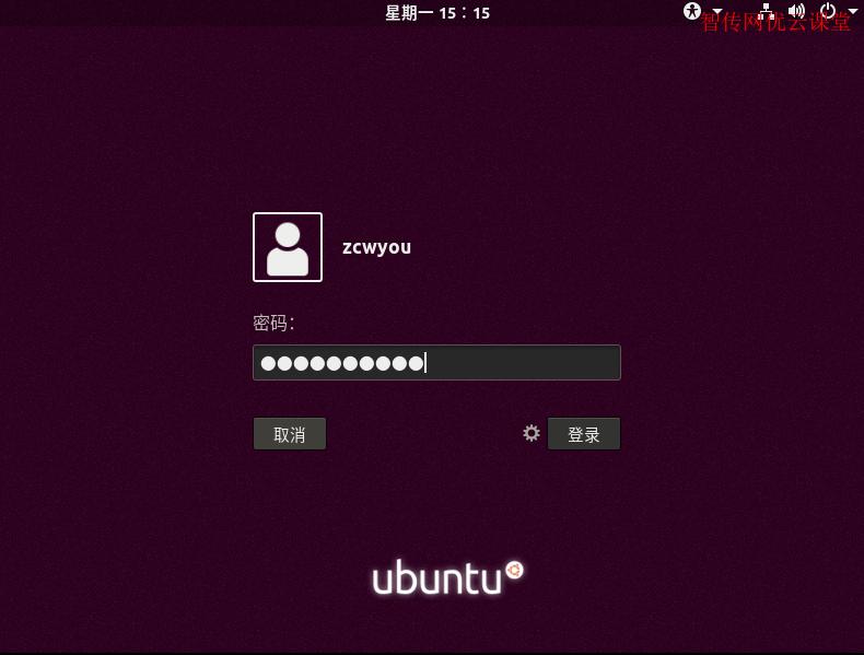 ubuntu安装教程之使用非root用户登录系统