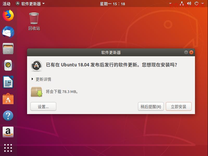 ubuntu安装教程之联网智能提醒软件更新