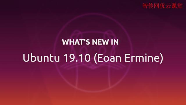 ubuntu 19.10新特性