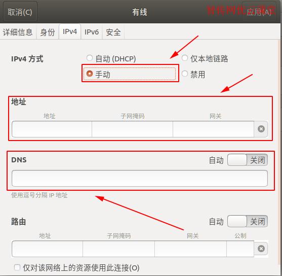 ubuntu图形化界面设置有线网卡相关信息