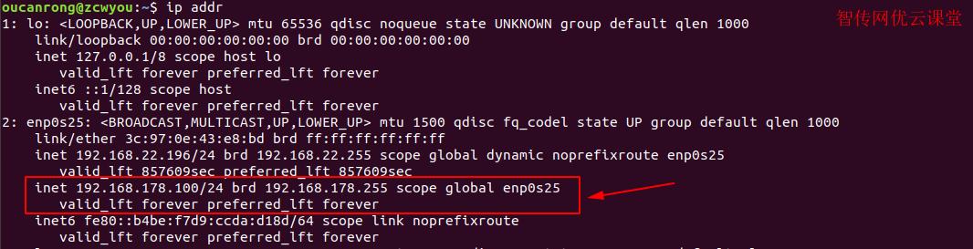 ubuntu验证IP地址