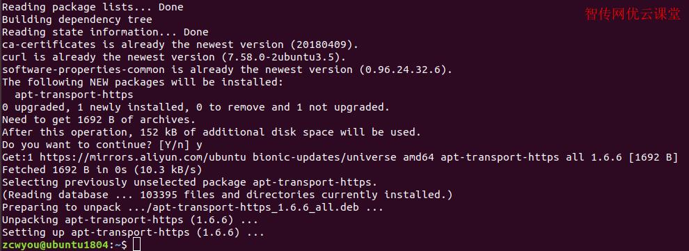 安装Docker相关依赖