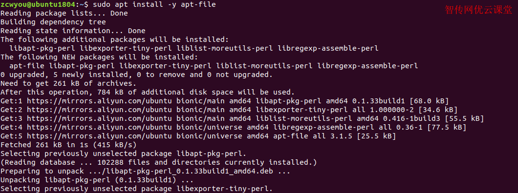 安装apt-file
