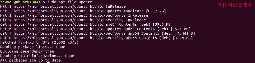 使用apt-file更新本地缓存