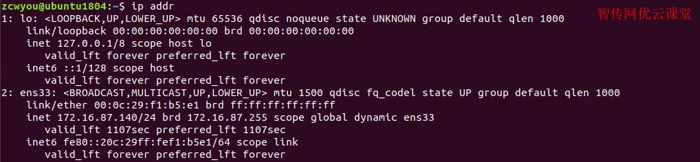 使用ip addr替代ifconfig