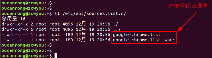 查看Google Chrome仓库源
