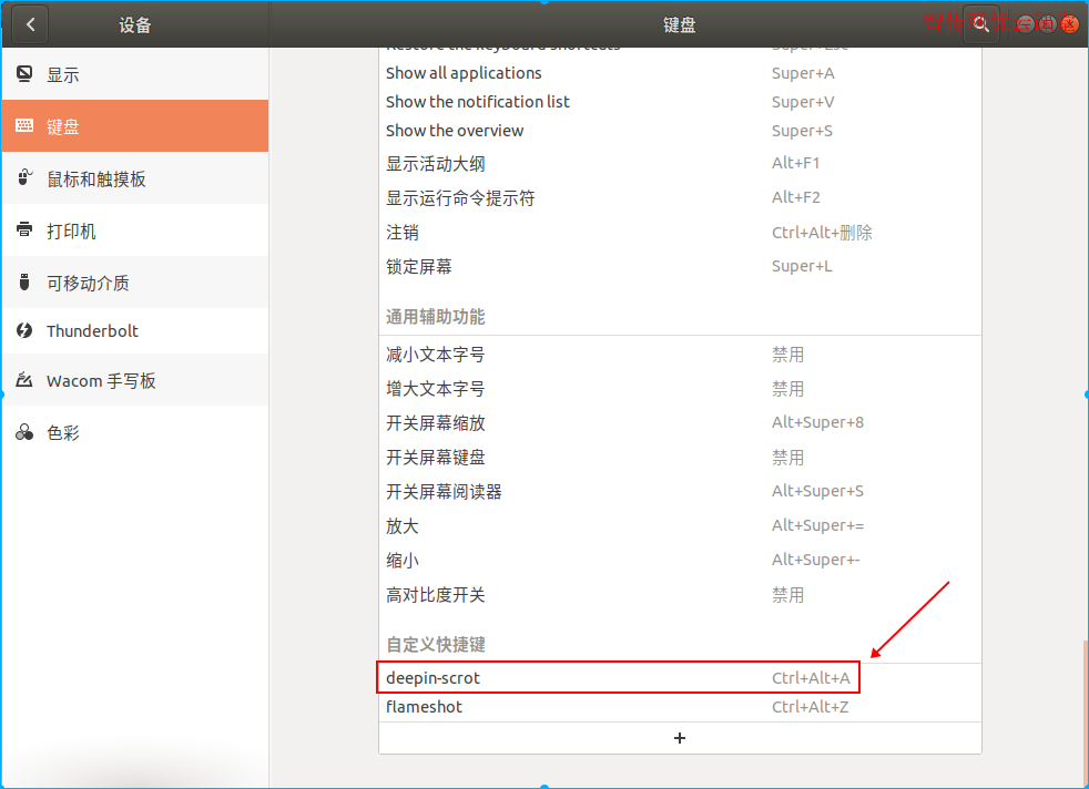 Ubuntu系统设置截图快捷方式