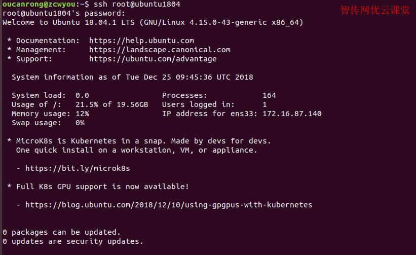 ubuntu使用root用户成功远程登录