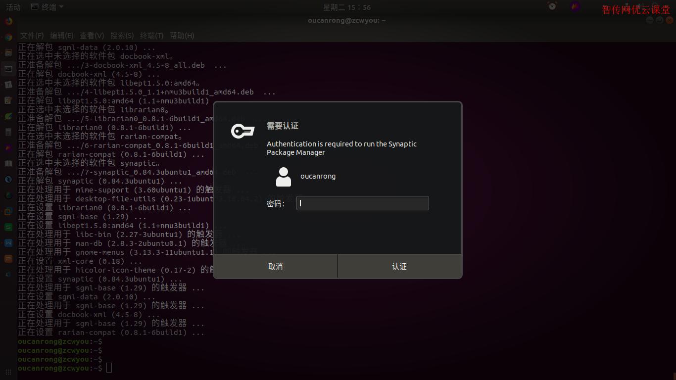 输入当前用户密码