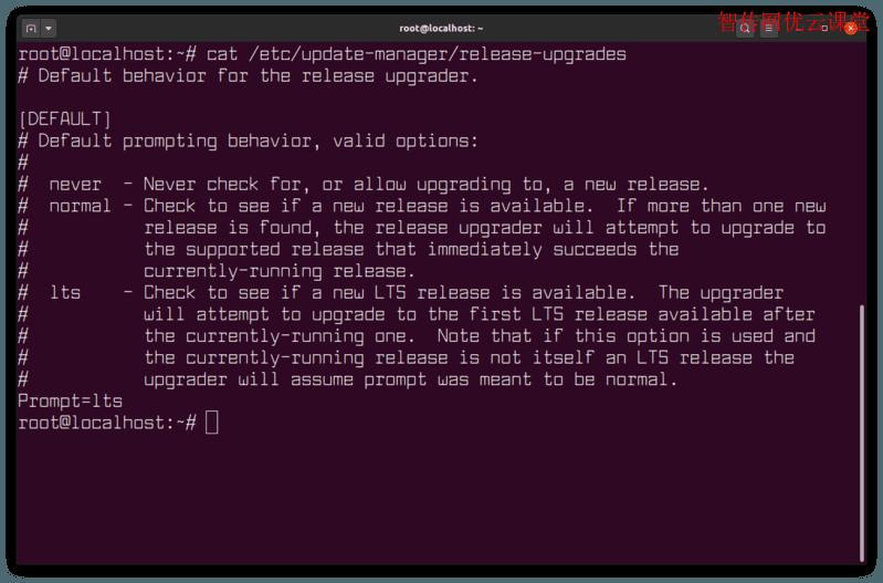 Ubuntu 18.04 升级到20.04配置更新管理器