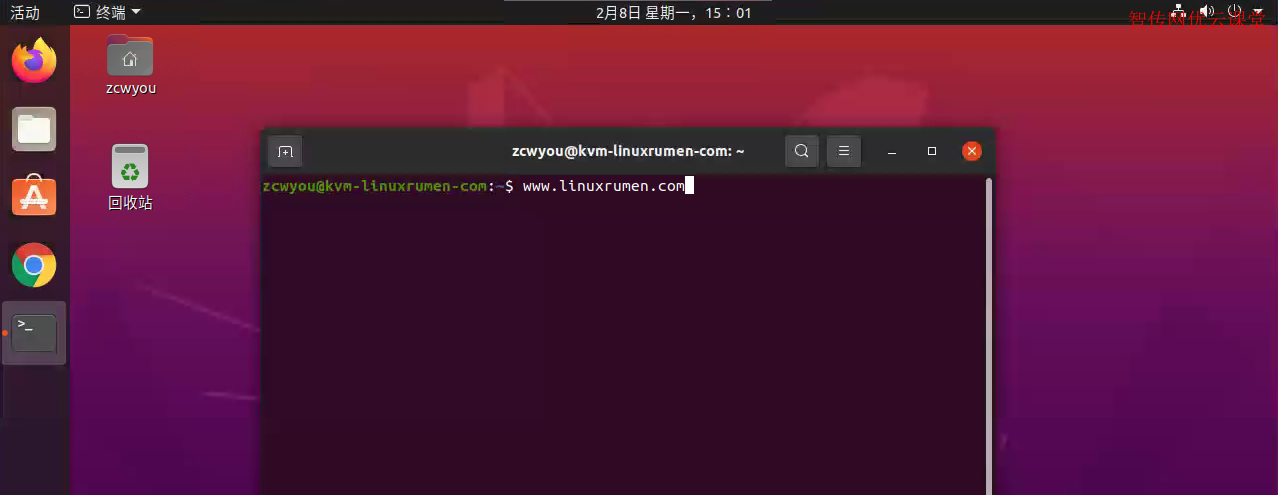 打开Linux终端命令行界面