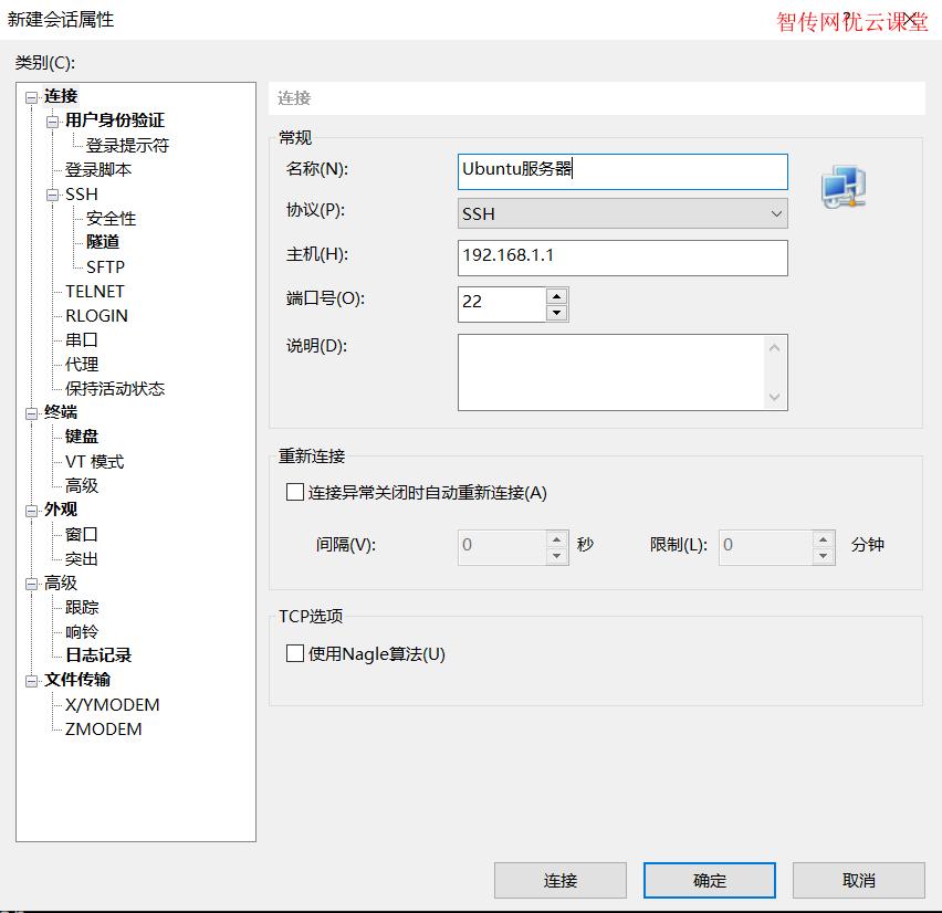 在Windows系统上使用终端软件连接Linux命令行界面
