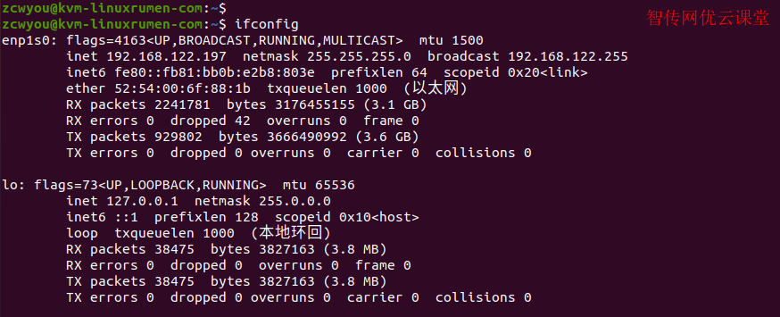 通过ifconfig命令行查看Linux的IP地址