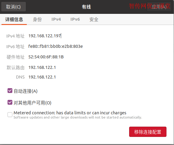 通过图形界面查看Linux的IP地址