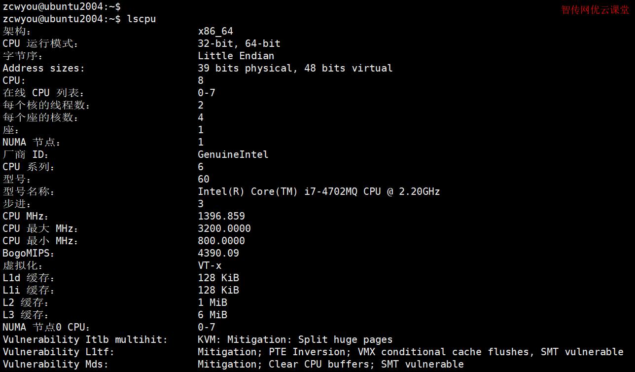 使用lscpu命令查看服务器CPU信息