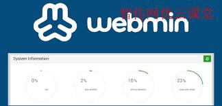 谁应该使用Webmin