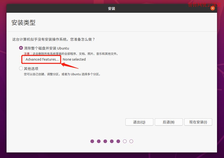 您也可以使用ZFS文件系统格式安装Ubuntu