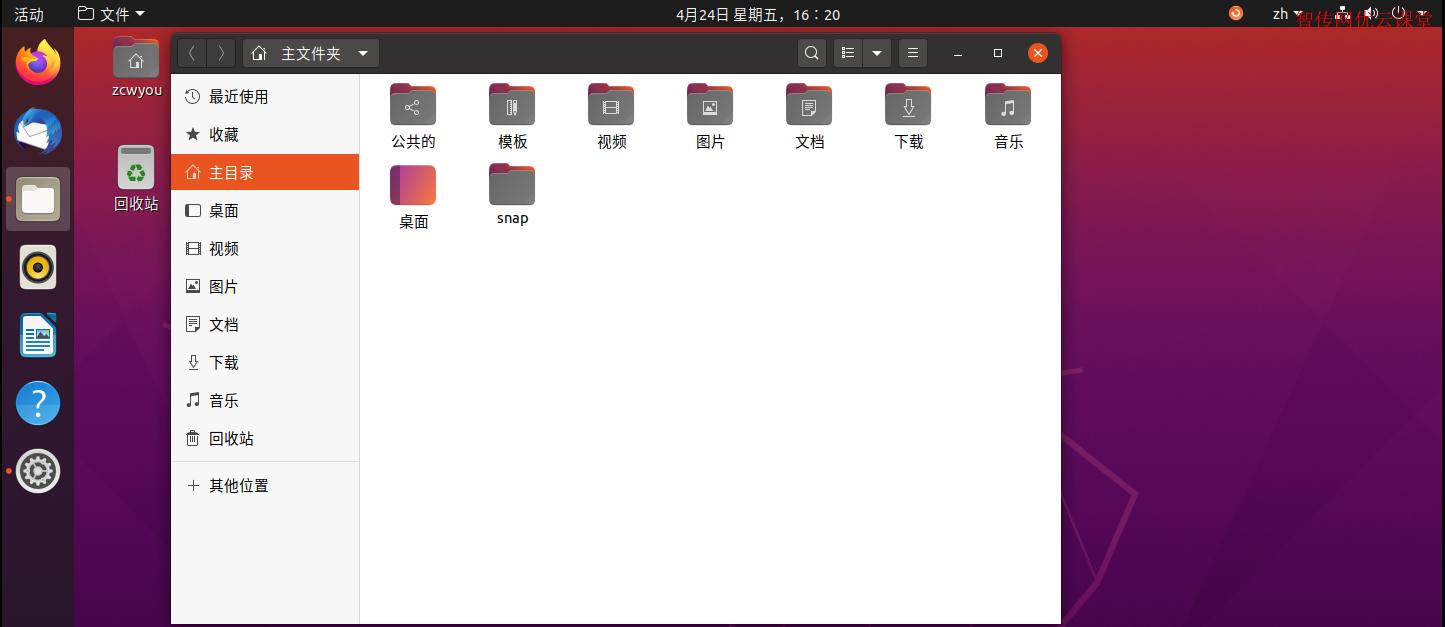 Ubuntu 20.04 LTS默认文件夹图标