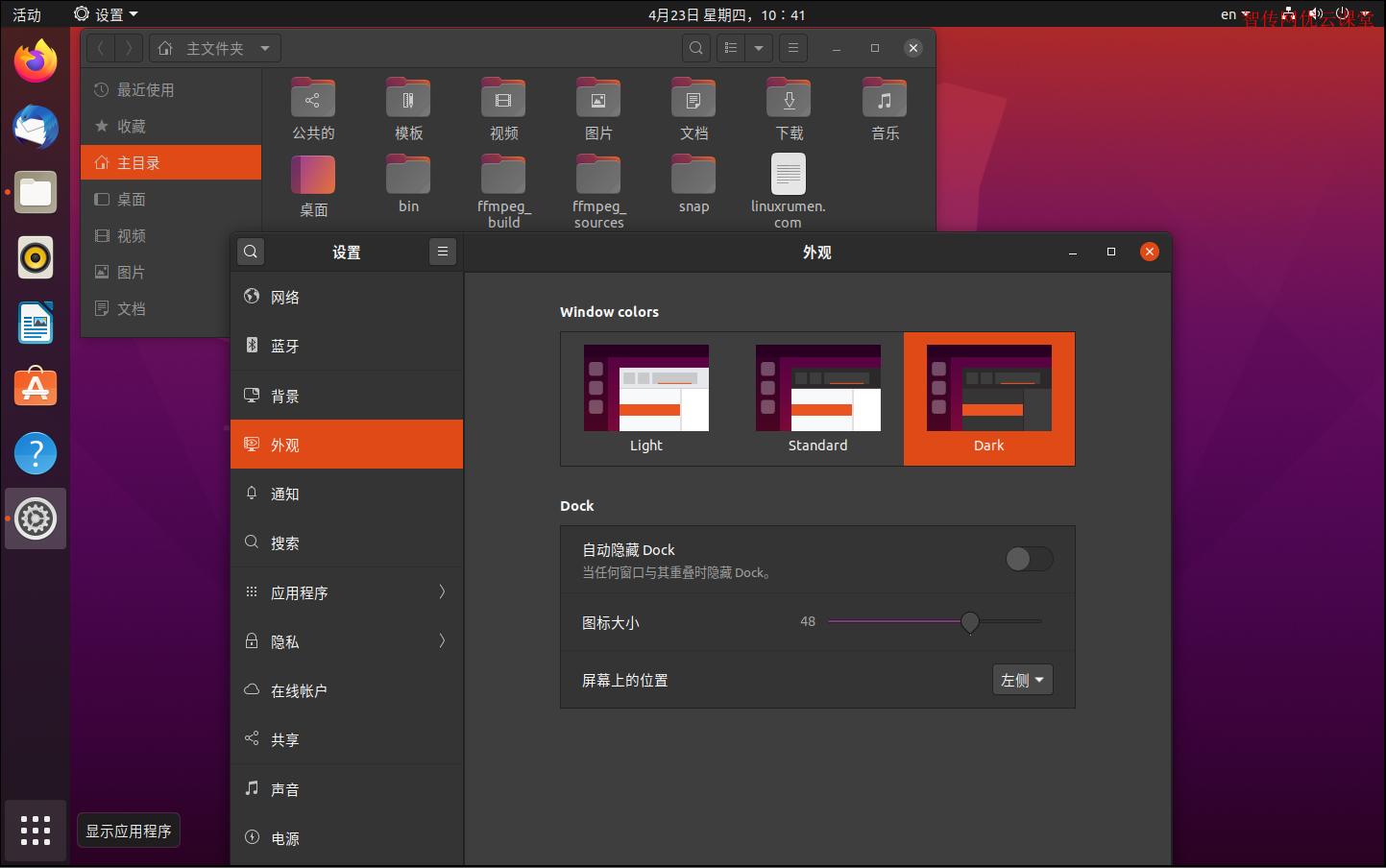 Ubuntu 20.04 LTS暗色方案