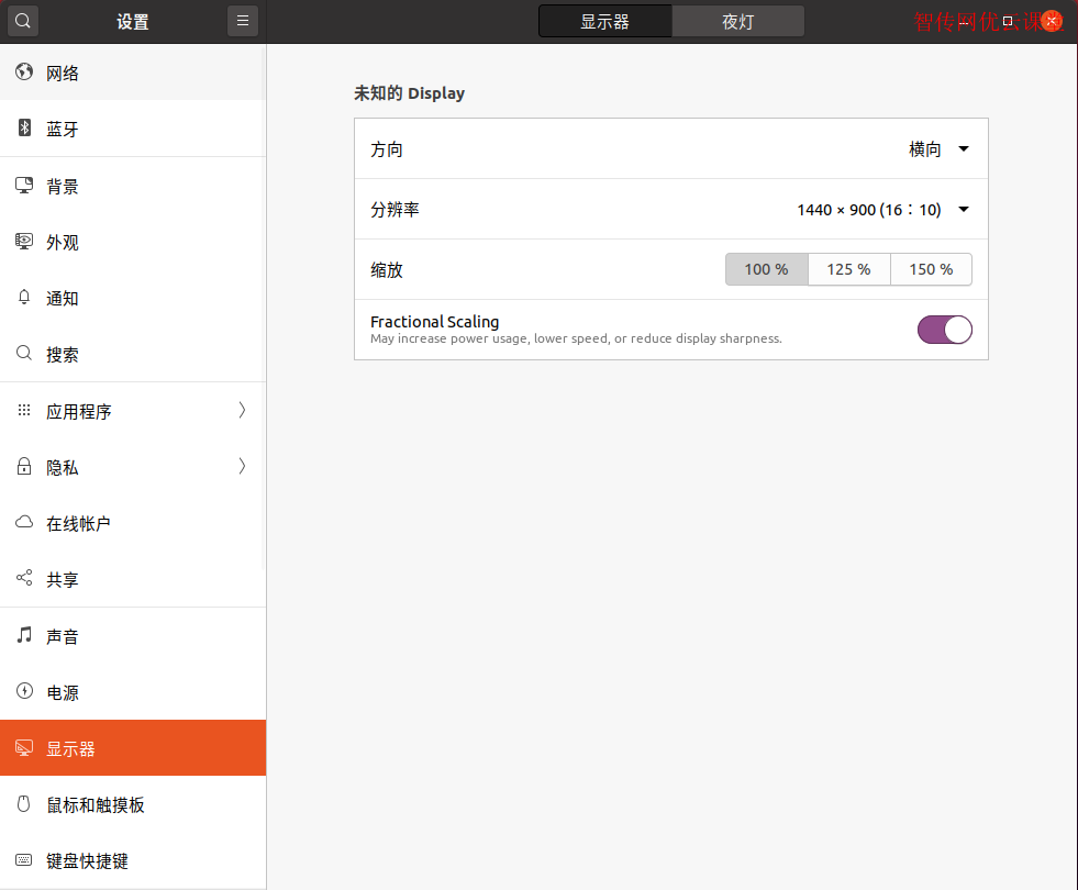 Ubuntu 20.04支持缩放比例