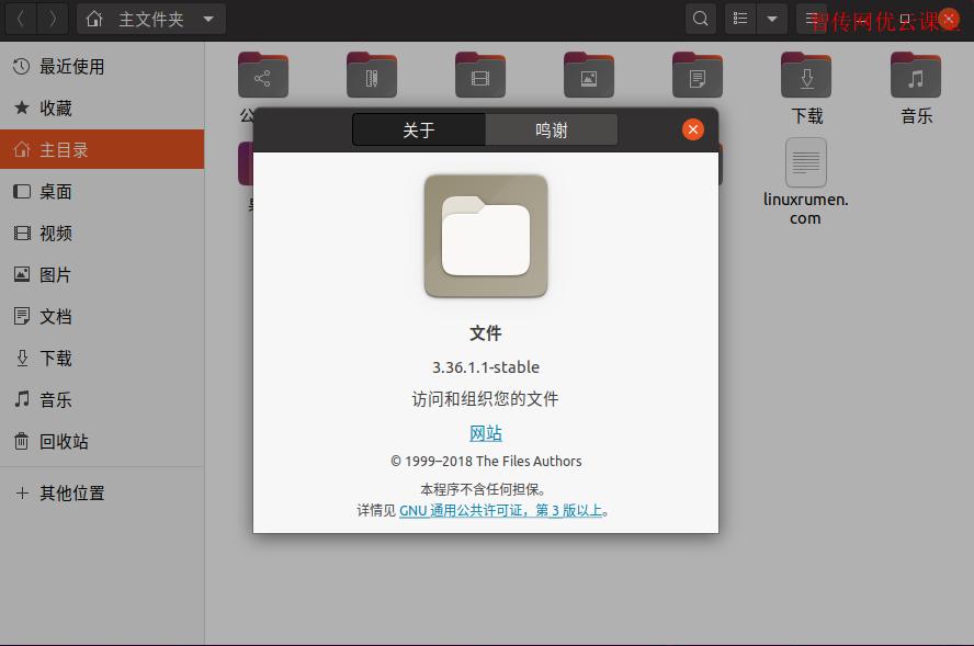 运行在Ubuntu 20.04 LTS上的Nautilus文件管理器