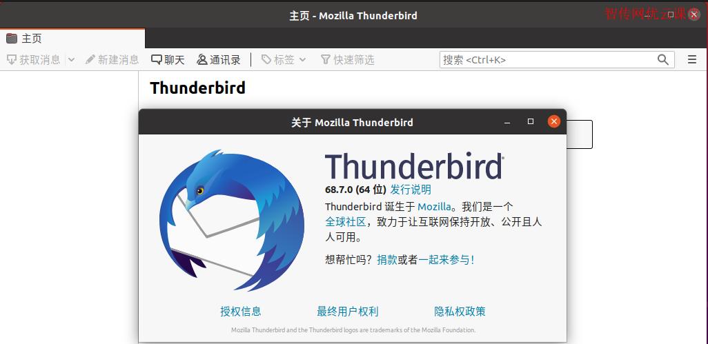 运行在Ubuntu 20.04 LTS上的Mozilla Thunderbird邮件应用