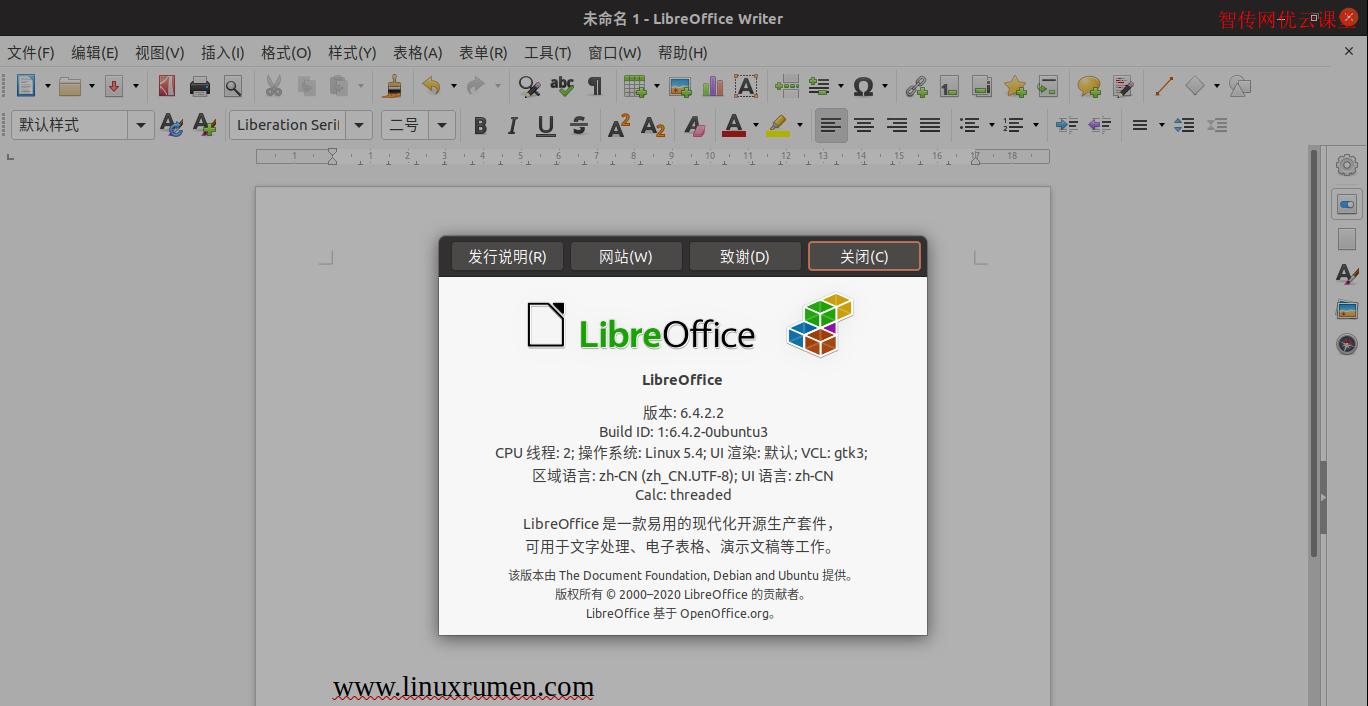 运行在Ubuntu 20.04 LTS上的LibreOffice Writer(相当于Word文档编辑器)