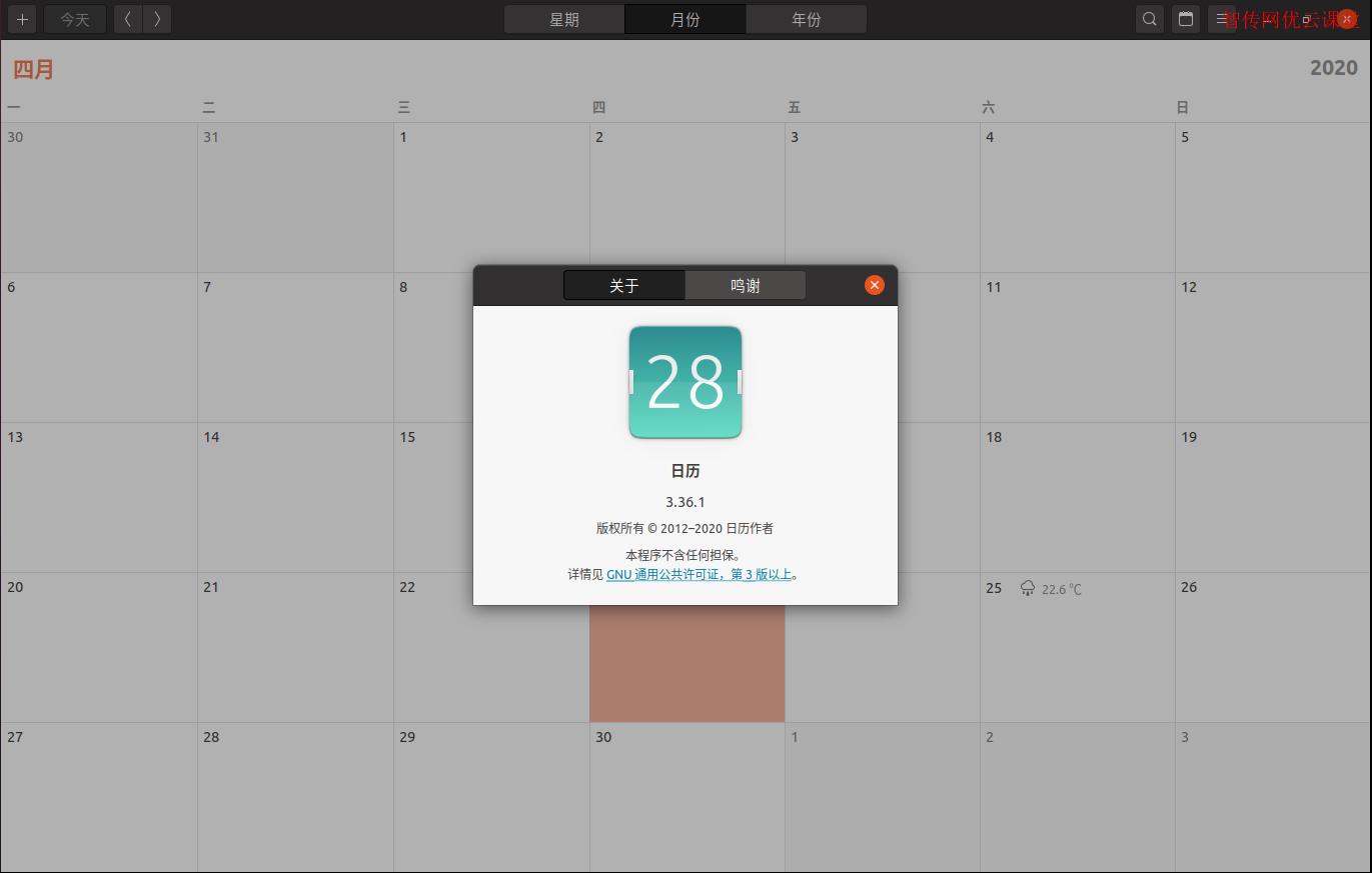 运行在Ubuntu 20.04 LTS上的日历应用